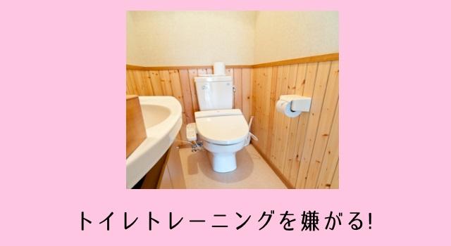 トイレトレーニングを嫌がる!子どものトイレ嫌いを改善する3つ方法