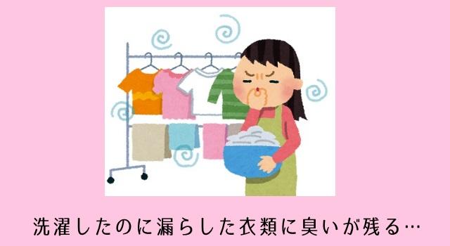 子どものお漏らしの臭いが落ちない!おすすめの洗剤と洗い方