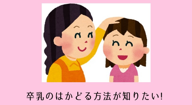 卒乳が上手くできない!子どもが納得できる4つの卒乳方法