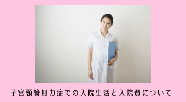 子宮頸管無力症で入院!入院生活と入院費・保険で知っておきたいこと