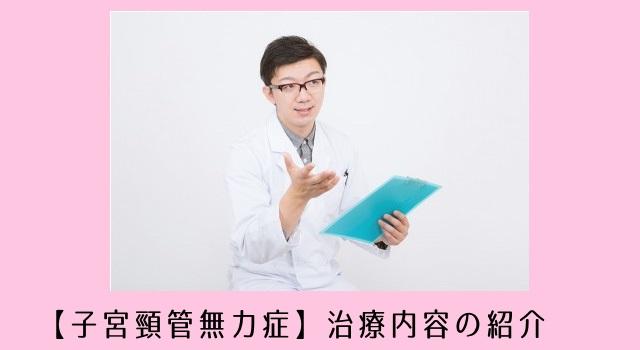 切迫早産を招く子宮頸管無力症とは?治療内容(頸管縫縮術)の紹介