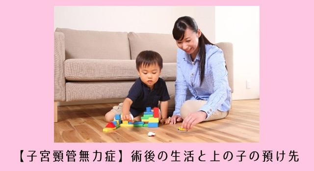 切迫早産を防ぎたい!子宮頸管無力症の手術と術後の生活と上の子の預け先