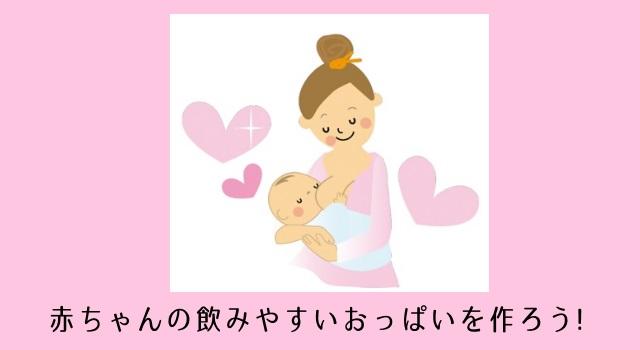 桶谷式母乳育児で学ぶ!母乳量・赤ちゃんの飲み方が変わる食事とは