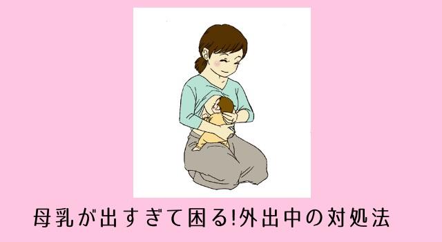 母乳量が多くて服がぬれる!授乳育児中の外出を応援する4つの改善法