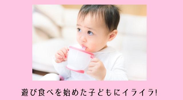 遊び食べの汚れを最小限にしたい!離乳食中におすすめな5つのこと