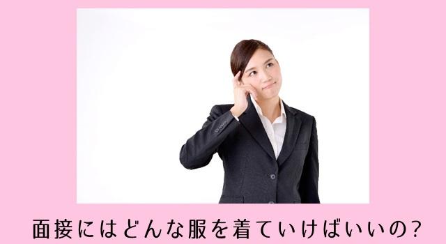 パート・バイト・派遣で働きたい!面接にはどんな服を着ていけばいいの?