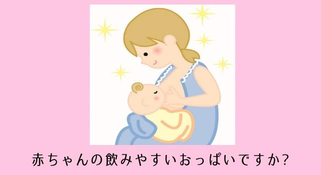 桶谷式母乳育児で学んだ!母乳量を増やす方法と飲みやすいおっぱいの作り方