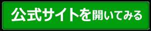 公式サイト用のボタン