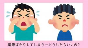 子ども喧嘩