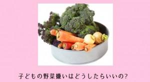 子ども野菜嫌い