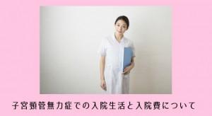 子宮頸管無力症入院生活と入院費