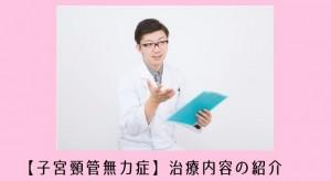 子宮頸管無力症治療内容