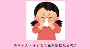赤ちゃん・子ども花粉症