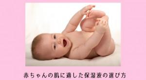 赤ちゃん用保湿剤の選び方】肌に適したものを見つけよう!保健師コラム