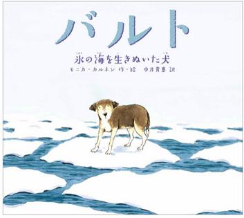 バルト: 氷の海を生きぬいた犬
