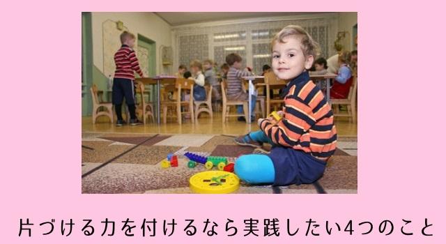 「片付けなさい」ではダメ!子供が整理整頓を身につける4つの方法