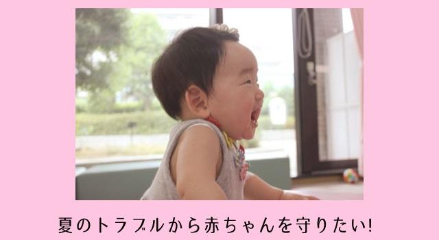 あせも・虫刺されで泣きやまない!赤ちゃんを夏のトラブルから守る3つの対策