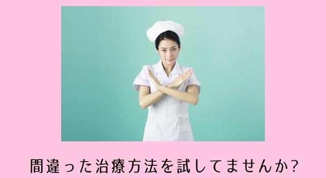 保健師が絶対伝えたい!産後のカンジタ膣炎の頻発理由と対処法