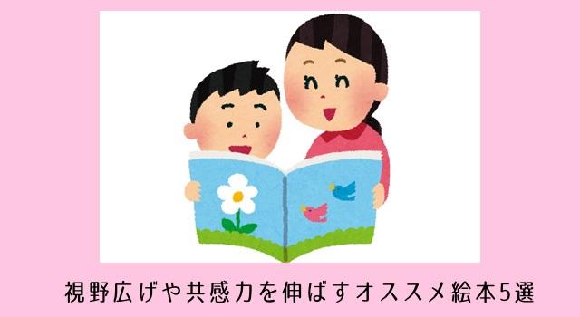 子供の世界観が変化する!視野や共感力を広げるオススメ絵本5選