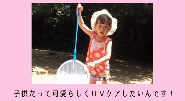 子供も可愛く紫外線対策を!キュートに夏を彩るUVカットのキッズ用品