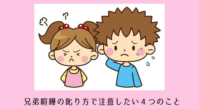 年が近い兄弟姉妹ほど喧嘩する!気を付けたいことと叱る方法4選