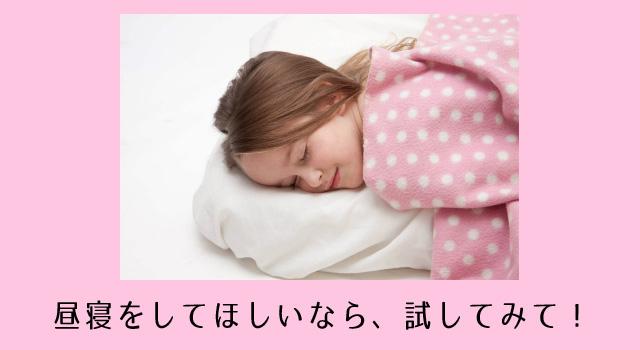 昼寝しなさいと怒ってもダメ!子供が思わず寝てくれる3つのこと