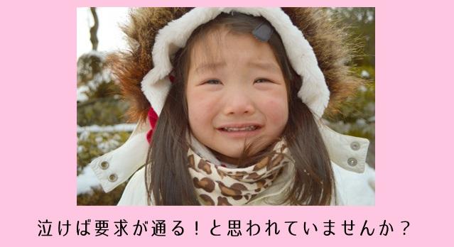 泣けば何でも要求が通る?子供のぐずり泣きを改善する3つの方法