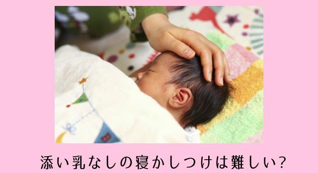 添い乳なしの寝かしつけはコツがある!子供が納得する成功法6選