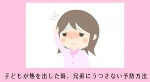 子どもが熱を出した時、他の子にうつさない予防方法