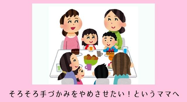 3歳なのに手づかみ!お箸が使えない子供へのおすすめ練習法3選