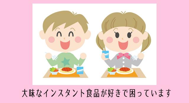 インスタント食品好きで困った!子供を添加物から守る3つの料理法