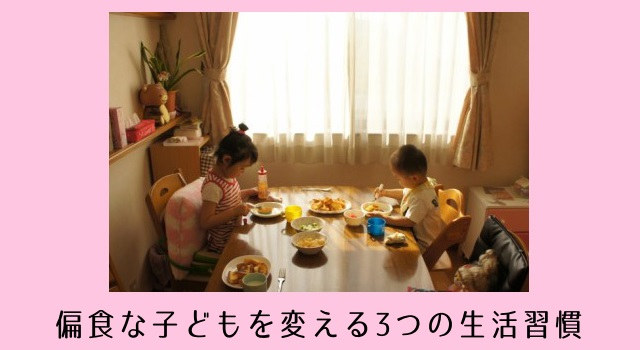 偏食な子供を変えたい!なんでも食べられる子に育てる3つの習慣