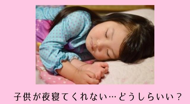 困った夜更かし!子供が眠ってくれない時おすすめしたい3つの方法