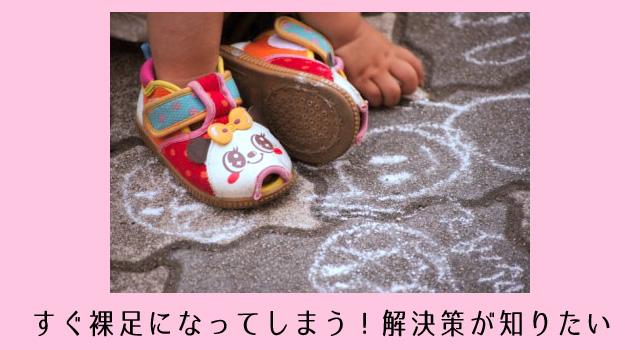 外でもすぐ裸足になりたがる子供!靴の紛失や怪我を避けるための改善策4選