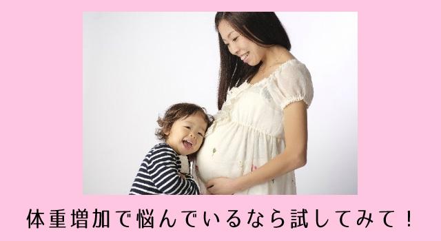 体重激増対策に!妊婦さんの甘いものが欲しい気持ちと体重管理をする6つの方法