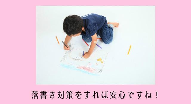 子供の落書き対策してますか?壁や床へのいたずらを予防をする4つの方法