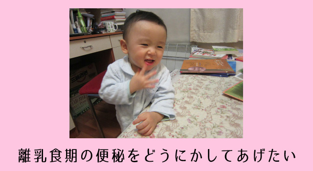 生後6~11カ月赤ちゃんが便秘!保健師が教える排便しやすくする方法4選