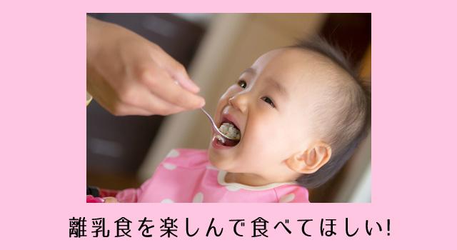 離乳食の不満!初めての食材を食べない子供が喜んで食べる方法3選