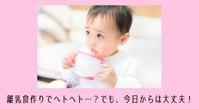 離乳食期は忙しすぎる!多忙なママを応援する便利グッズ4選