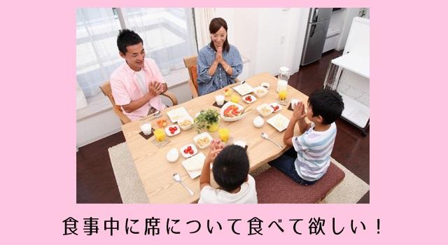 食事中に走り回る子供に悩んでいるの?座って食べる習慣がつく3つの方法
