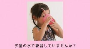 コップで飲む練習には落とし穴がある!子供の飲み方が上達する4つの方法
