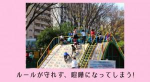 集団で遊ぶのが苦手な2歳児・3歳児!公園でのルールが守れない時の注意