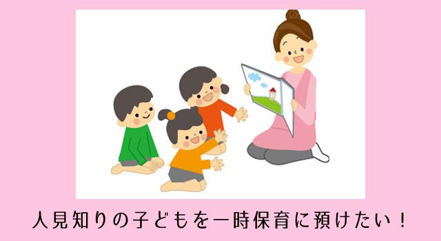 人見知りで離れると泣く!保健師が教える赤ちゃんを一時保育に預けるコツ