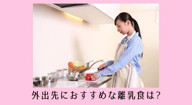 外出先での手作り離乳食はコレがおすすめ!夏場でも腐りにくいメニュー3選