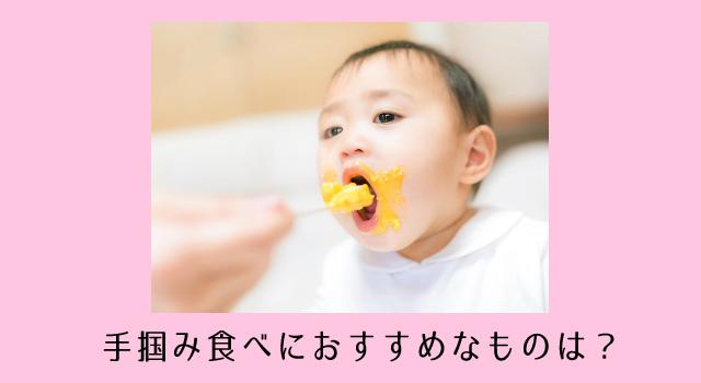 手づかみ食べしないとダメ?1人で食べる力をつける簡単離乳食メニュー
