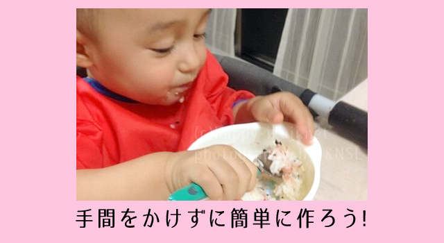 手間をかけず手掴み食べの離乳食を作りたい!簡単なもの3選