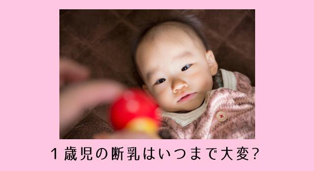 断乳3日目で異変が!1歳児の授乳再開か悩むママにおすすめしたい3つのこと