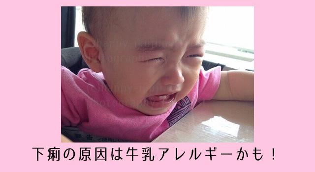 牛乳で下痢をする1歳の赤ちゃん!保健師が教える牛乳アレルギーと乳糖不耐症