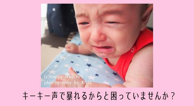 生後9か月泣き始めるとキーキー声で暴れる!見直したい3つのこと