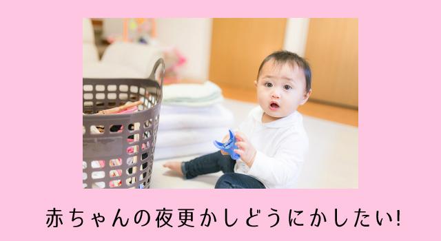 生後9か月の子供が夜更かしする!寝つきが悪くて悩んだときの対処法3選